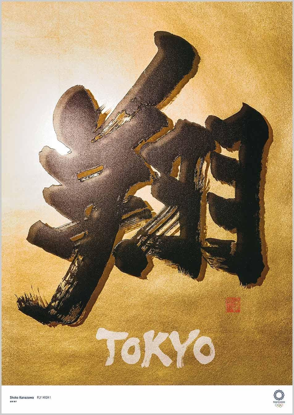 Shoko Kanazawa (Calígrafo) Cartazes oficiais para os Jogos Olímpicos Tóquio 2020